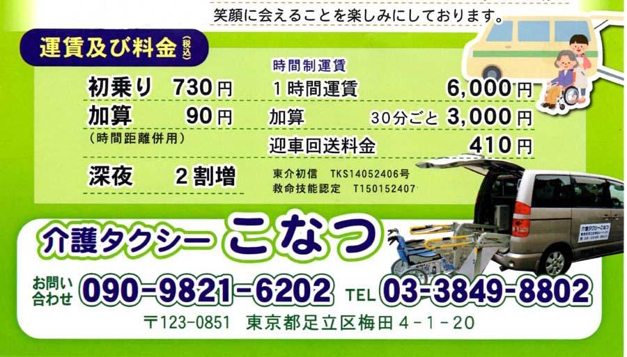 料金 介護 タクシー